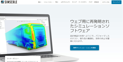 SimScale(シムスケール) 1
