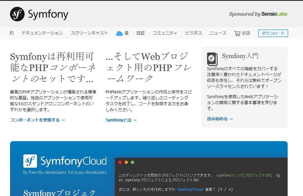Symfony 1