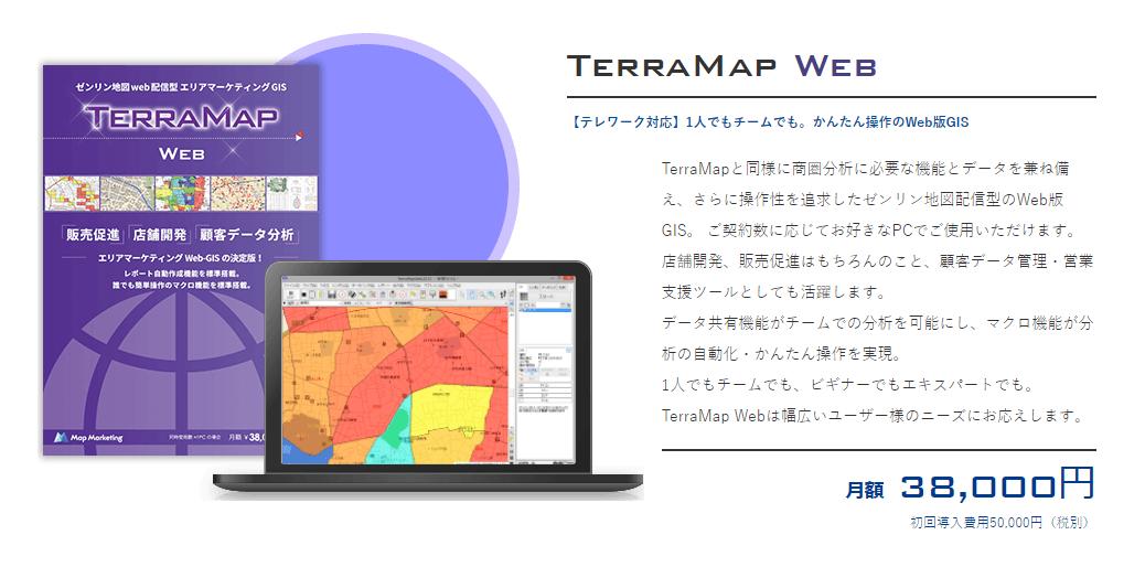 TerraMap Web 1