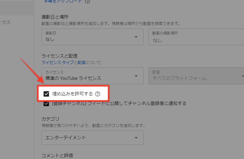 Youtubeなどの動画を埋め込む時のよくあるエラー5選 2