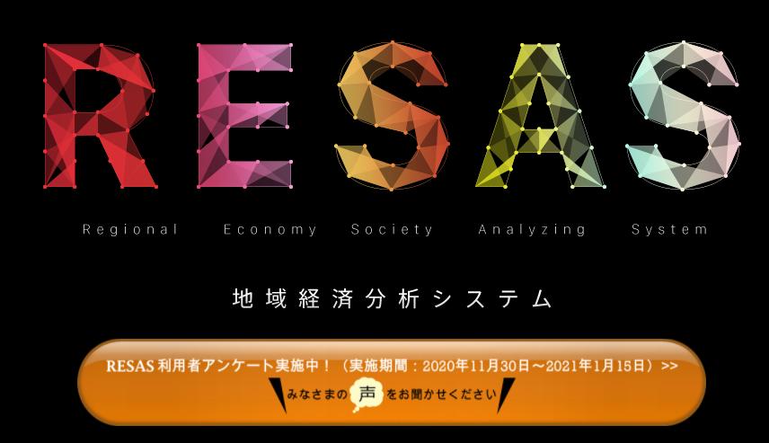 RESAS(リーサス) 1