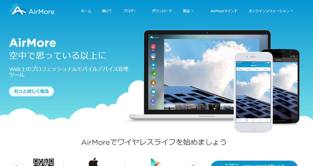 AirMore(エアモア) 1
