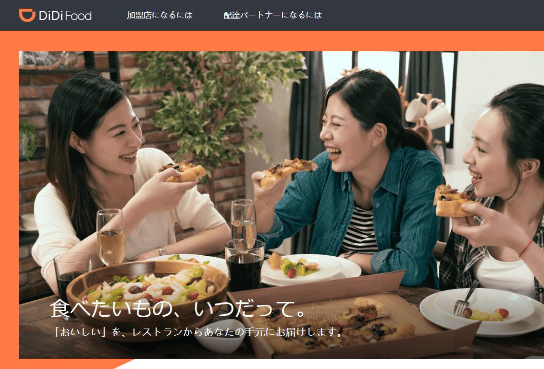DiDi Food(ディディフード) 1