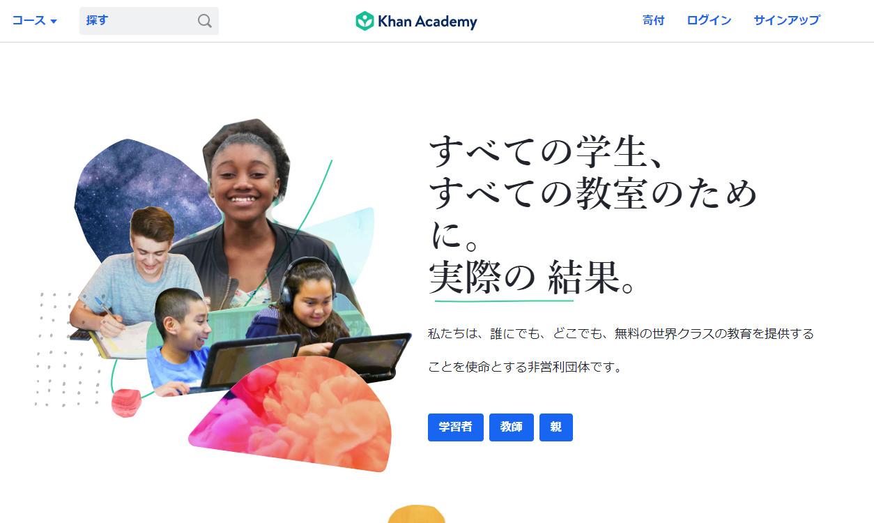 Khan Academy(カーンアカデミー) 1