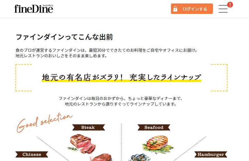fineDine(ファインダイン) 1