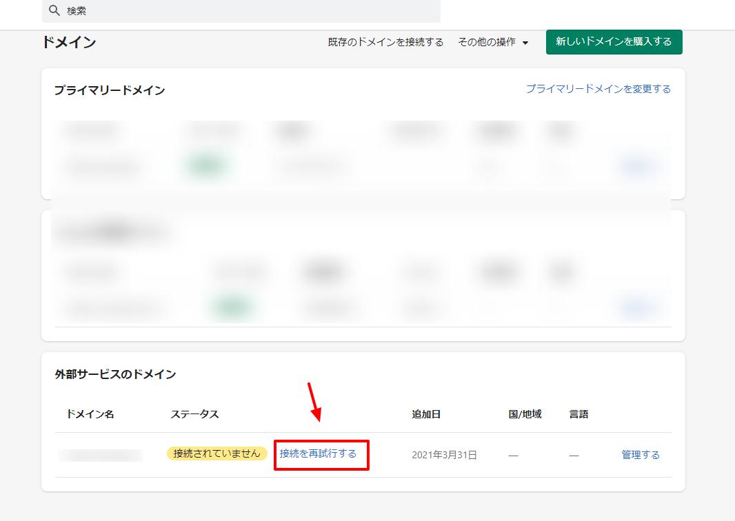 【簡単】同じドメインでShopifyとWordPressに独自ドメインを設定する方法 8