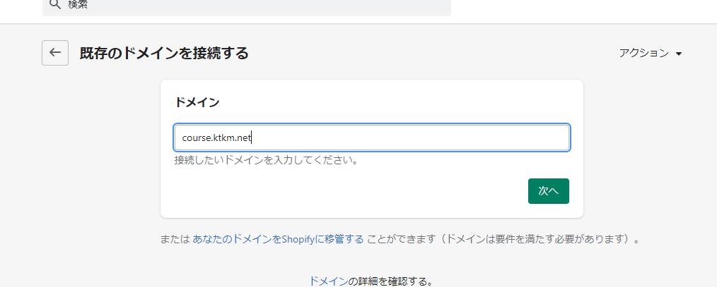 【簡単】同じドメインでShopifyとWordPressに独自ドメインを設定する方法 2