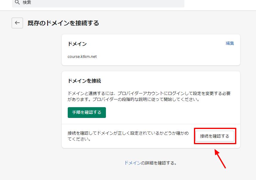 【簡単】同じドメインでShopifyとWordPressに独自ドメインを設定する方法 3