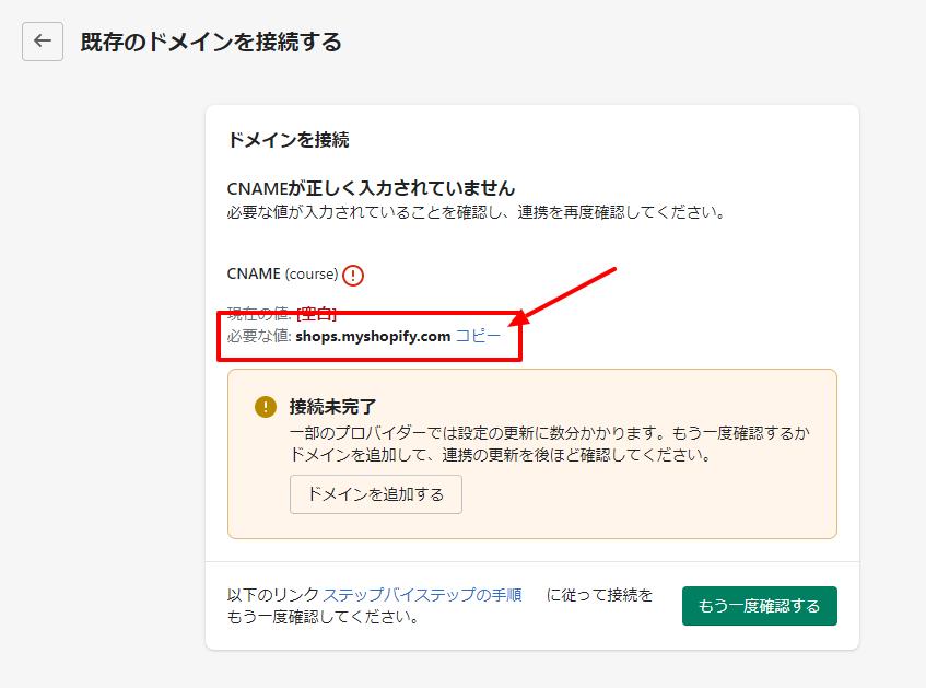【簡単】同じドメインでShopifyとWordPressに独自ドメインを設定する方法 4
