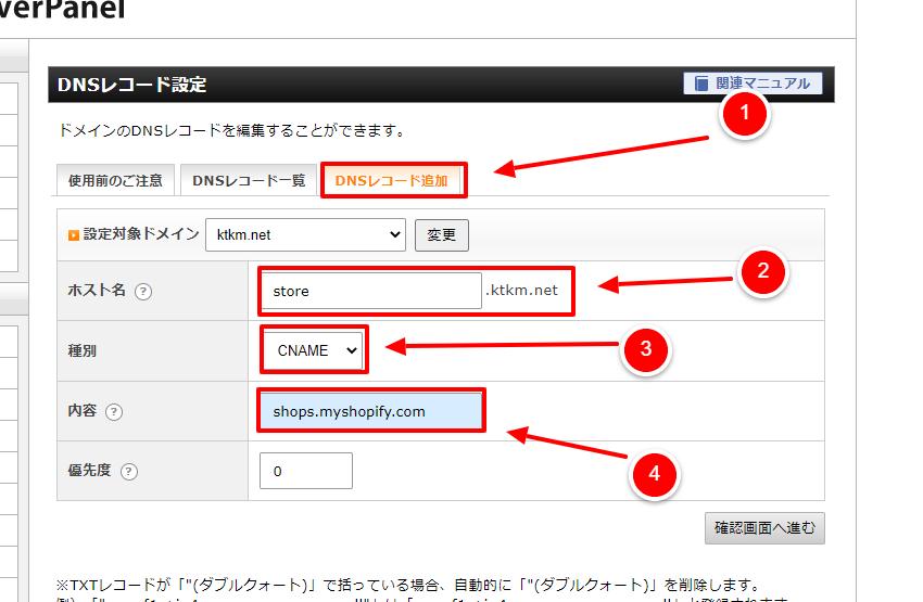 【簡単】同じドメインでShopifyとWordPressに独自ドメインを設定する方法 7