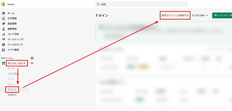 【簡単】同じドメインでShopifyとWordPressに独自ドメインを設定する方法 1