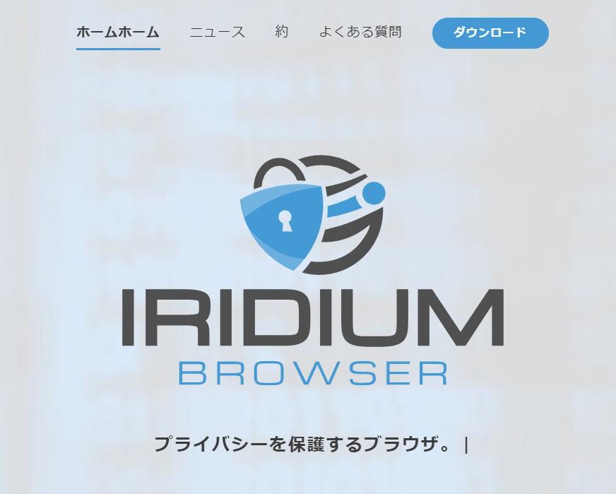 Iridium Browser(イリジウム) 1