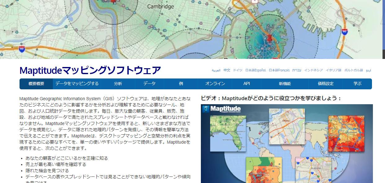 Maptitude 1