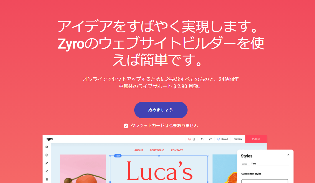 zyro(ザイロ) 1