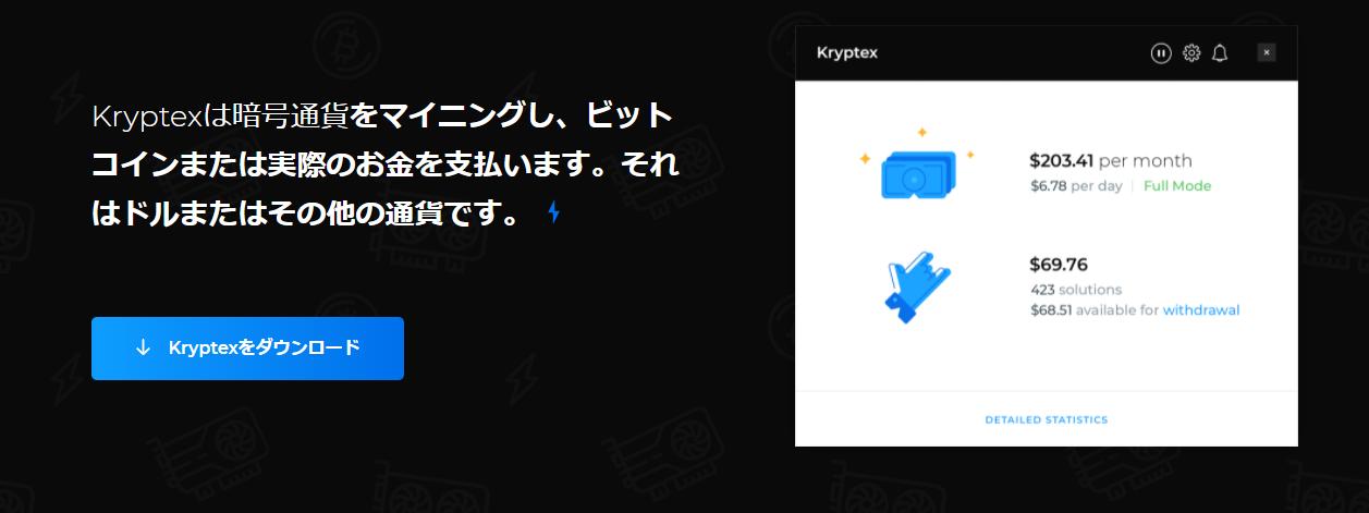 Kryptex(クリプテックス) 1