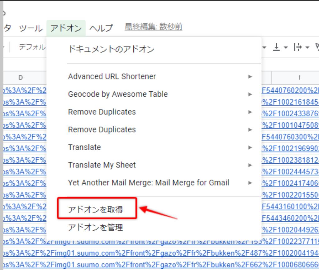 【2021年】複数のリンク(URL)を一括で短縮リンクにする方法 2
