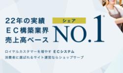 検証⚡️本当にNo1の国内ECプラットフォームはどれなのか? 3