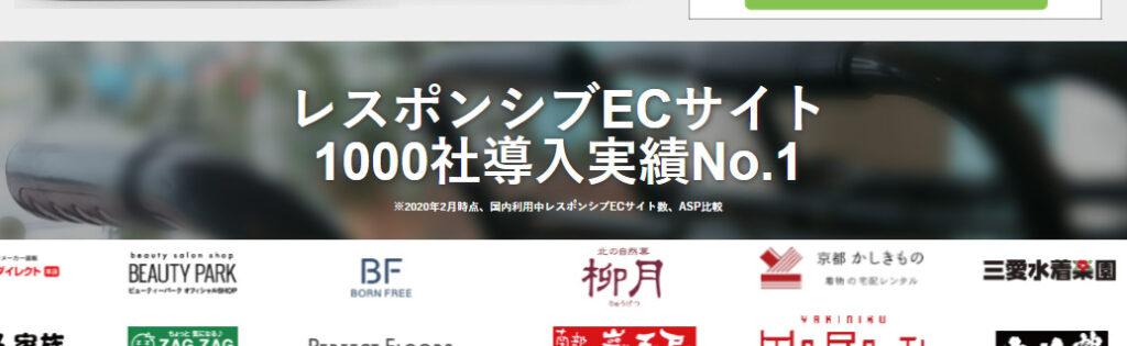 検証⚡️本当にNo1の国内ECプラットフォームはどれなのか? 7
