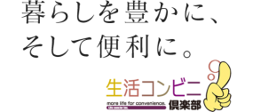 生活コンビニ倶楽部