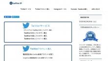 ツイッター日本語