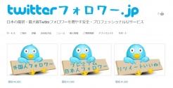 twitterフォロワー.jp