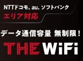 THE Wifi (ザ・wifi)