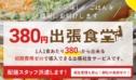 380円出張食堂