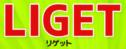 LIGET(リゲット)
