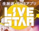 LiveStar(ライブスター)