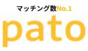 pato(パト)