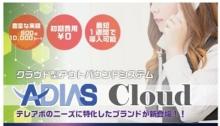 ADIAS Cloud