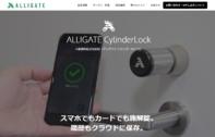 ALLIGATE CylinderLock(アリゲイト シリンダーロック)