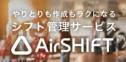 Airシフト(エアシフト)