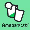 Amebaマンガ (旧 読書のお時間です)