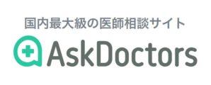 ドクターズ アスク