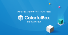 Colorfulbox(カラフルボックス)