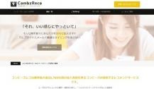 CombzReco(コンビーズレコ)