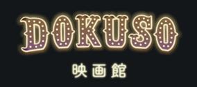 DOKUSO映画館(ドクソーエイガカン)