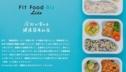 Fit Food Biz Lite(フィットフードビズライト)