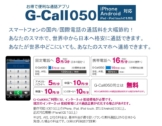 G-call 050