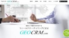 GEOCRM.com( ジオシーアールエムドットコム)