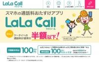 LaLa Call(ララコール)