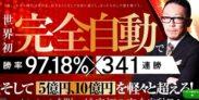 Master Piece FX(マスターピースFX)