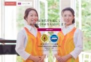 ミニメイド・サービス(Minimaid Service)
