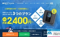 NEXT mobile(ネクストモバイル)