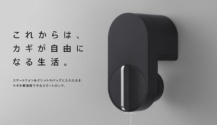 Qrio Smart Lock(キュリオスマートロック)