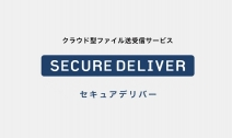 SECURE DELIVER(セキュアデリバー)