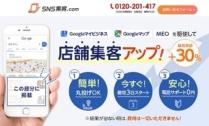 SNS集客.com
