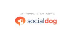 SocialDog(ソーシャルドッグ)
