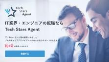 Tech Stars Agent(テクスタ)